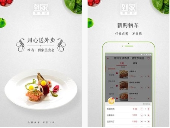 Yum China to buy majority stake in delivery services firm Daojia