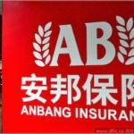 Anbang Insurance To Acquire Belgian Insurer Fidea From J.C. Flowers