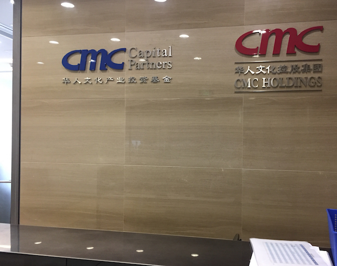 China's CMC in tie-up with Hollywood talent agency CAA
