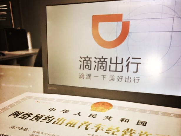 Didi Chuxing Obtains Car