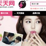 Tiantian.Com Completes Series B Financing Round